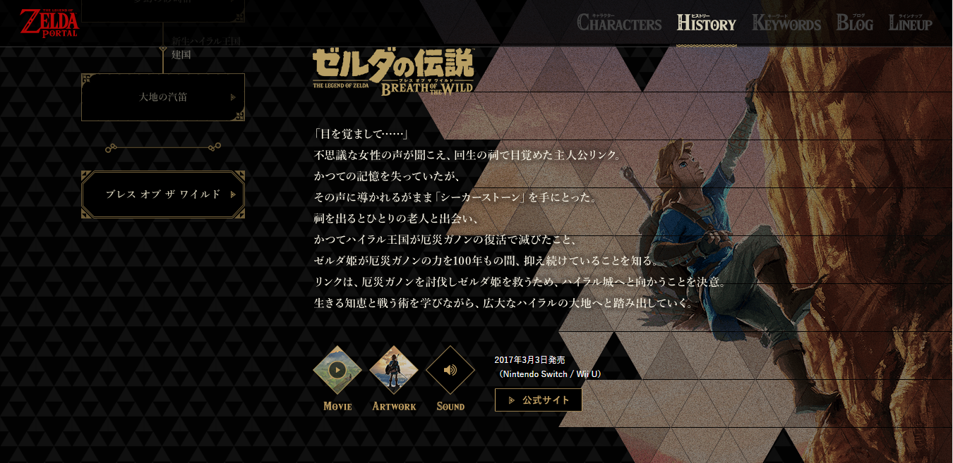 japan breath of the wild now has an officially recognised placement