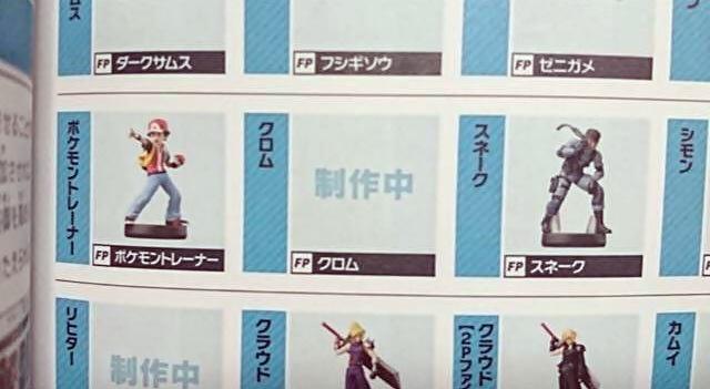 Pokemon Trainer And Snake amiibo