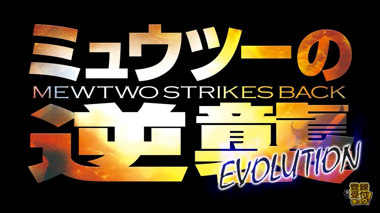 Video Pokemon Movie Mewtwo Strikes Back Evolution Trailer